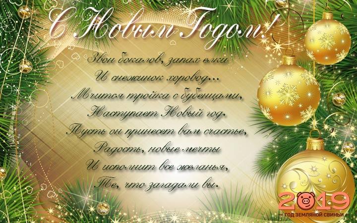открытки со стихами новый год
