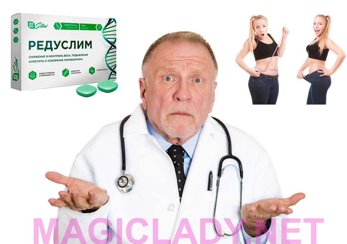редуслим доктор похудеть отзывы