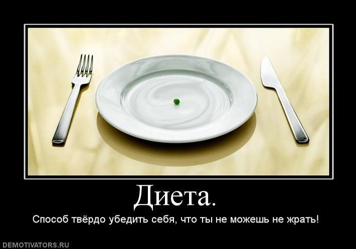 Смешные картинки с надписями про диету, поздравления
